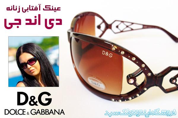خرید عینک آفتابی زنانه دی ان جی