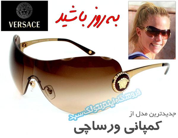 خرید عینک آفتابی زنانه ورساچه