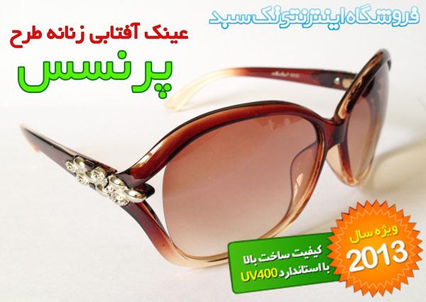 عینک آفتابی قهوه ای زنانه