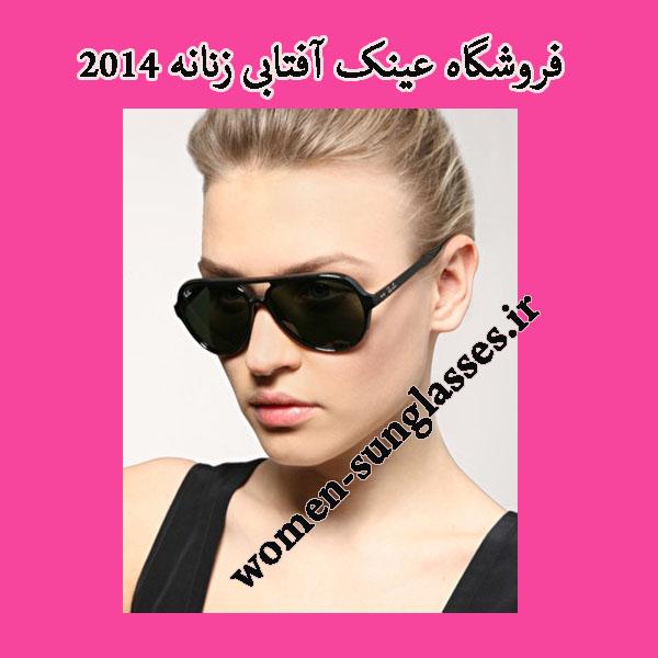 عینک ریبن کت زنانه