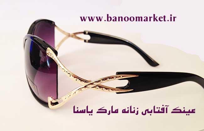 خرید اینترنتی عینک آفتابی زنانه مدل یاسنا