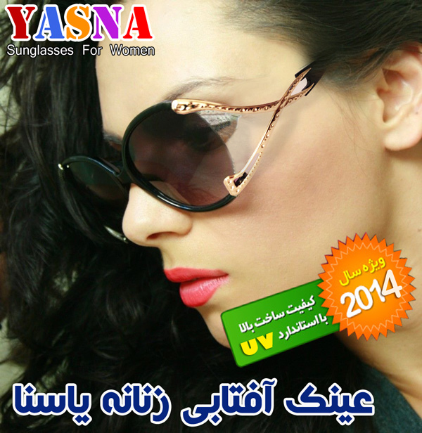 خرید عینک آفتابی استاندارد زنانه