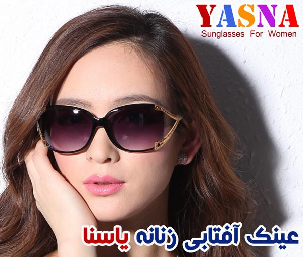 فروشگاه اینترنتی عینک افتابی یسنا